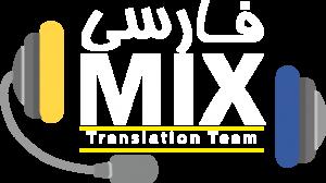 فارسی میکس